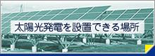 太陽光発電を設置できる場所