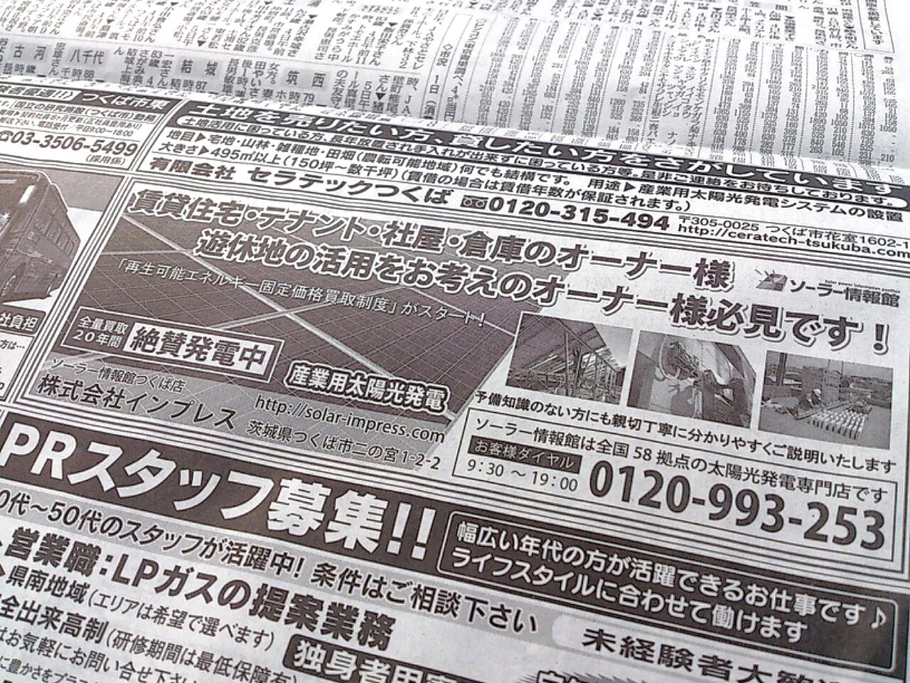 毎日新聞20131102