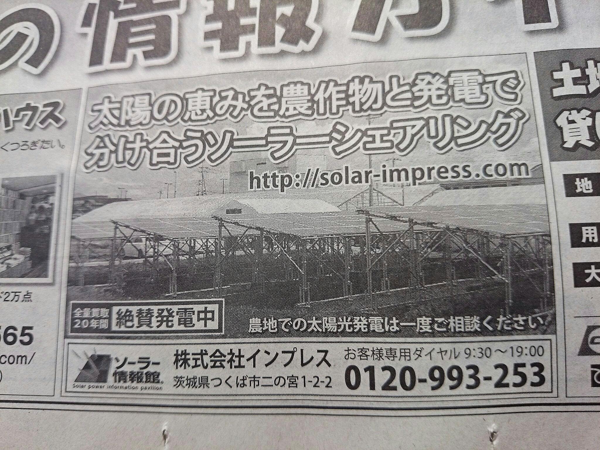産経新聞-20140820
